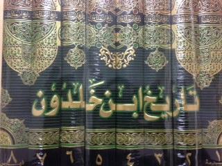 Historia De Ibn Khaldoun (vol. 8) por Ibn Khaldoun Gratis