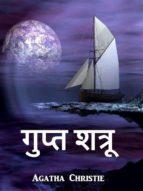 ????? ????? ; the secret adversary, marathi edition (ebook)- agatha christie-9788826093109