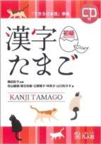 kanji tamago shokyu + cd-9784893588319