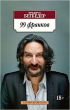 99 francs   ruso  99 frankov frederic beigbeder 9785389075429
