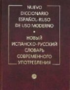 diccionario español ruso de uso moderno (2ª ed)= ispansko russkij slovar sovremenogo (150.000 entradas   nuevo dic. esp ruso de uso moderno) a. sadikov 9785358085039