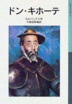 el ingenioso hidalgo don quijote de la mancha (japones) miguel de cervantes saavedra 9784001145069