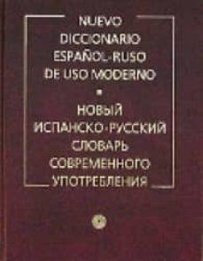Geekmag.es Diccionario Español-ruso De Uso Moderno (2ª Ed)= Ispansko-russkij Slovar Sovremenogo (150.000 Entradas - Nuevo Dic. Esp-ruso De Uso Moderno) Image