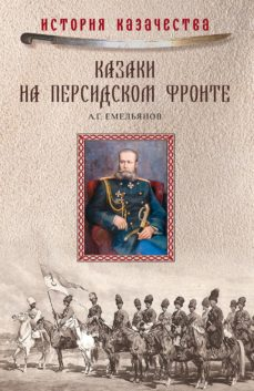 казаки на персидском фронте (ebook)-алексей григорьевич емельянов-9785444471289
